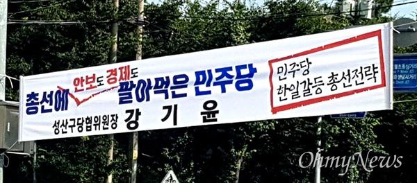 자유한국당 강기윤 창원성산지역위원장이 내건 펼침막.