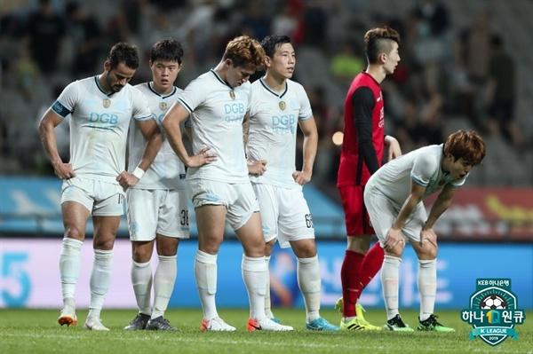 대구는 지난 2일 서울월드컵경기장에서 열린 서울과의 K리그1 24라운드 경기에서 1-2로 패했다.