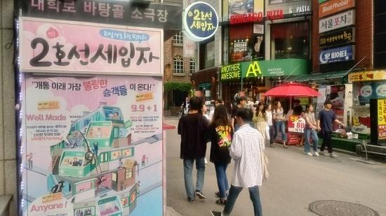 소극장 연극과 음악 공연 등이 다채롭게 열리는 서울 혜화역 부근 대학로. 지방대생들이 문화 탐험을 위해 찾는 '젊은이의 거리' 중 하나다.