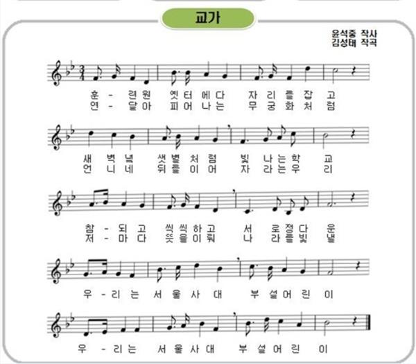 김성태가 작곡한 서울사대부속초등학교 교가.