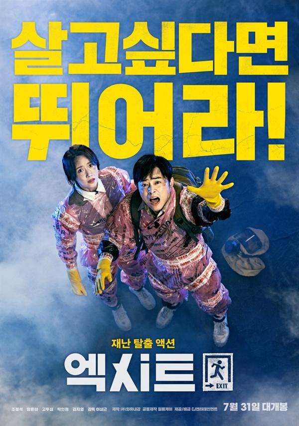 영화 <엑시트> 포스터, 제작 외유내강, 출처 네이버영화