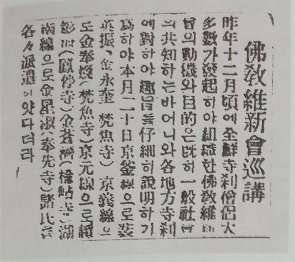 불교유신회 순강 보도기사(동아일보 1922년 2월25일). 김성숙은 1921년 12월20일 창립된 불교유신회에서 활동하였다.  불교유신회 순강 보도기사(동아일보 1922년 2월25일). 김성숙은 1921년 12월20일 창립된 불교유신회에서 활동하였다.