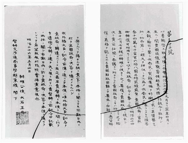 방곡령으로 인한 손해배상의 이행을 촉구하는 일본측 문서.