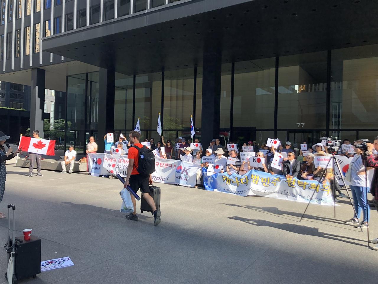 캐나다 토론토 아베 규탄 집회가 토론토 일본 총영사관 앞에서 진행되고 있다.