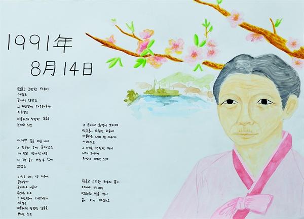 제2회 전국 청소년 일본군 '위안부' 시화작품 공모전 최우수상(최은서 작).