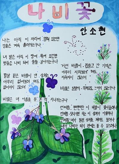 제2회 전국 청소년 일본군 '위안부' 시화작품 공모전 최우수상(안소현 작).