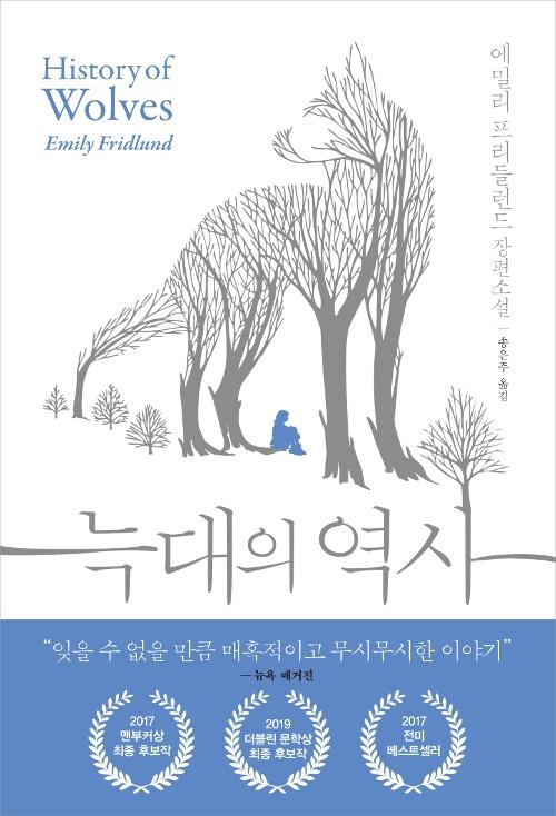에밀리 프리들런드의 소설 <늑대의 역사>는 성장 소설의 공식을 거부한다.