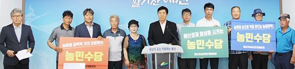 농민들이 농민수당 조례제정 주민발의 운동을 선포하고 있다.