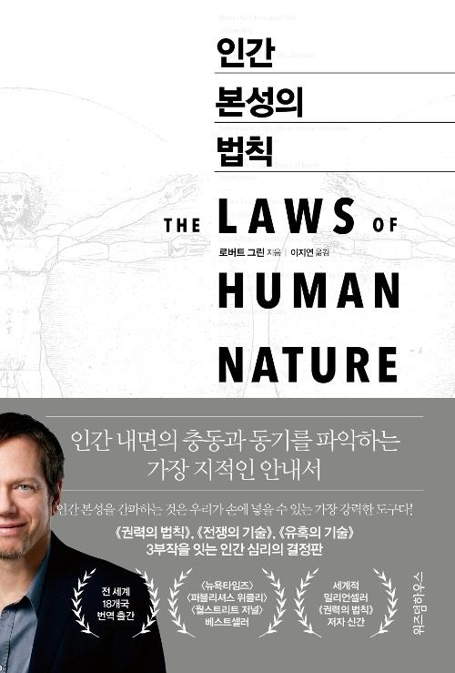 <인간 본성의 법칙> 표지.