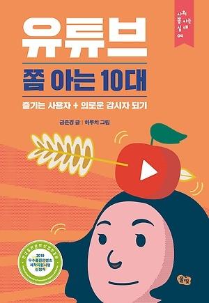 유튜브 쫌 아는 10대 책 표지