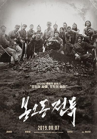 <봉오동 전투> 포스터.