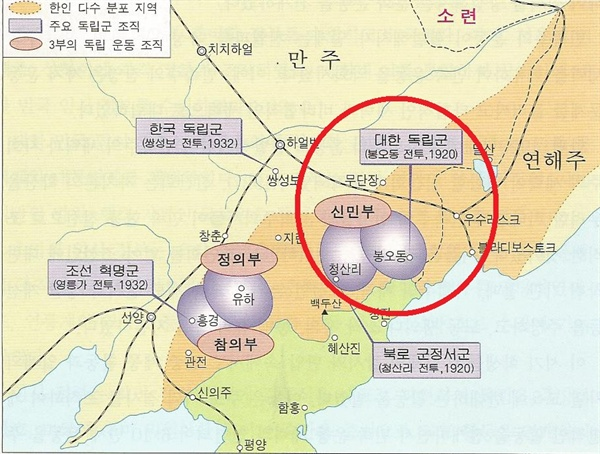 <고등학교 국사>에서 보여주는 봉오동의 위치.
