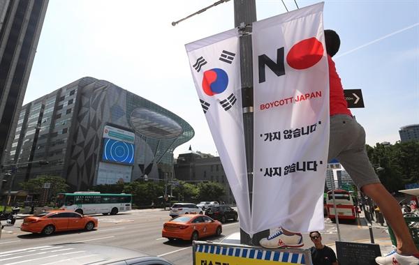 6일 오전 서울 중구 대한문 앞에서 중구청 관계자가 일본이 백색국가(화이트리스트)에서 한국을 제외한 것에 대한 항의의 뜻으로 '노(보이콧) 재팬'(No(Boycott) Japan : 가지 않습니다 사지 않습니다'라고 적힌 배너기를 설치하고 있다. 중구는 이날부터 배너기를 1천100개를 관내 22개로 가로등 현수기 걸이에 설치할 계획이다.