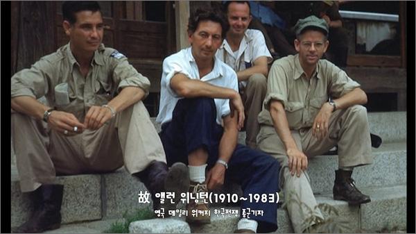 산내학살사건의 다룬 두번째 다큐멘터리 '70년만의 나들이'가 일반에 공개됐다. 사진은 다큐의 한 장면으로 앨런위닝턴의 생전 모습.