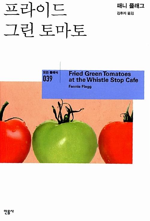 '프라이드 그린 토마토' 책표지