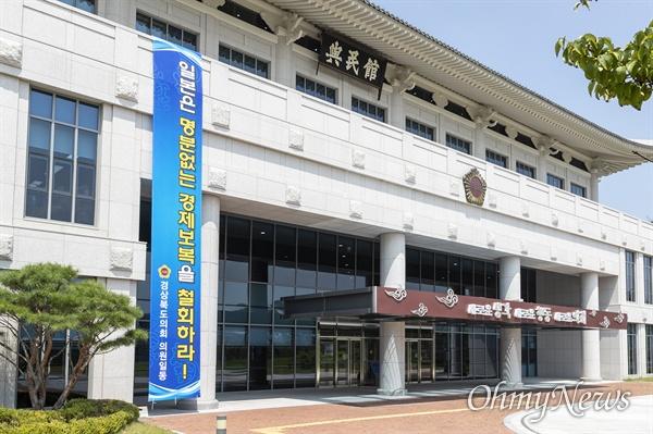 경북도의회 건물에 일본의 경제보복 철회를 요구하는 현수막이 내걸렸다.