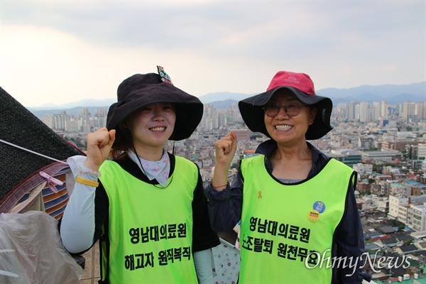 영남대의료원 해고노동자인 송영숙, 박문진씨가 37일째 고공농성을 벌이는 가운데 농성장에서 화이팅을 외치고 있다.