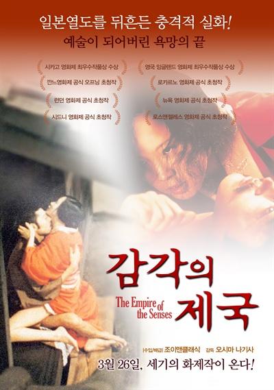 영화 <감각의 제국>(1976) 포스터