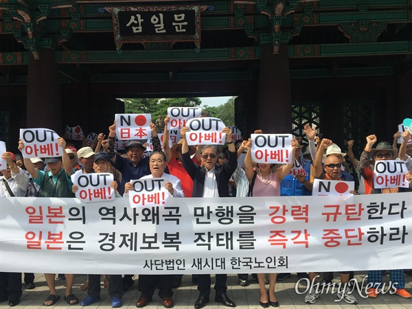 일본이 한국을 화이트리스트(안보상 수출심사 간소화 우대 국가)'에서 제외한 것에 반발해 6일, 사단법인 '새시대 한국노인회'가 기자회견을 열고 일본 아베 정부를 규탄했다.