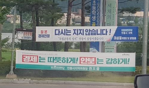 일본의 수출규제에 따른 안동의 각 정당별 펼침막 지난 2일 일본이 한국을 백색국가로 지정한 것과 관련해 안동에도 더불어민주당과  바른미래당이 펼침막을 걸었다.