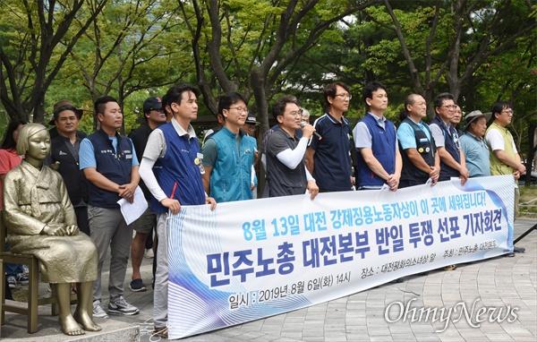 민주노총대전지역본부는 6일 오후 대전 둔산동 보라매공원 평화의소녀상 앞에서 기자회견을 열어 '반일투쟁'을 선포했다. 이들은 오는 13일 같은 장소에 '강제징용노동자상'을 건립할 예정이다.