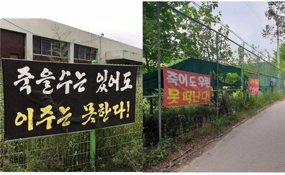 '당수2지구개발' 반대 현수막 사진