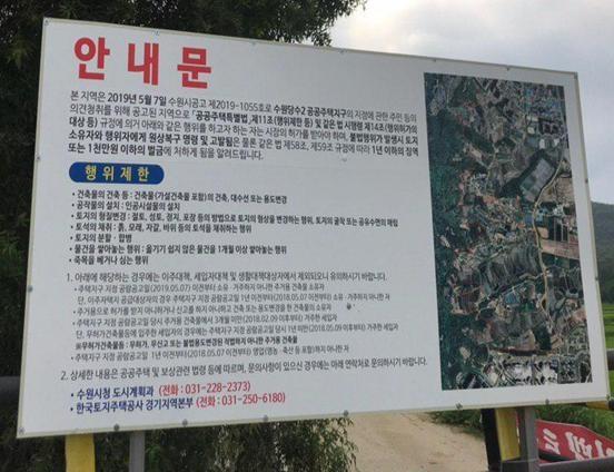 당수2지구개발 지정 안내문