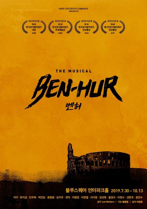 뮤지컬 <벤허> 포스터