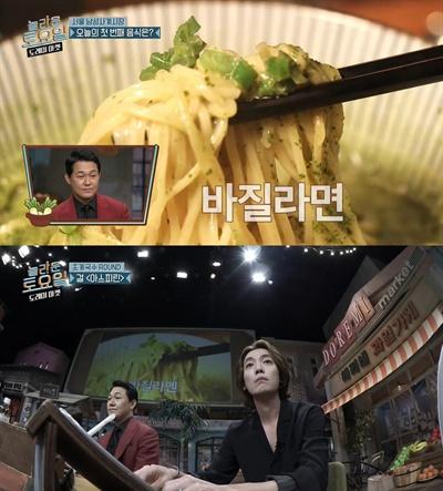방송 화면에는 '바질라면'이라는 자막이 등장했지만, 화면 중간 출연자들의 뒤로 비친 VCR 화면에는 '바질라멘' 이라는 자막이 쓰여 있다.
