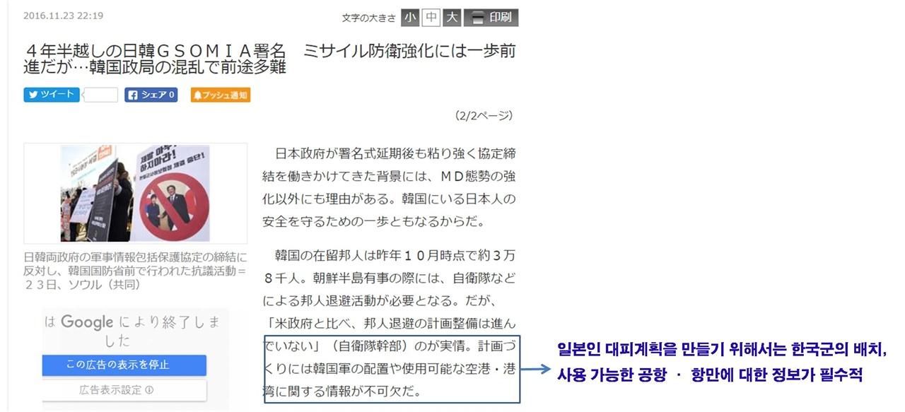 GSOMIA 체결직후 <산케이 신문>의 보도(2016.11.23.)