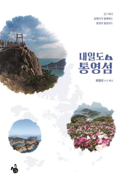 <내일도 통영섬> 표지.