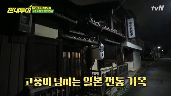 tvN <짠내투어>의 한 장면.