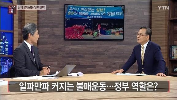 △ 신세돈 교수의 황당 대담 나온 YTN <뉴스가 있는 저녁>(7/24)