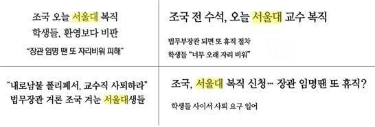 △서울대 익명 글을 주제로 한 기사들 (좌측 상단부터 시계방향으로 서울경제, 경향, 동아, 동아)