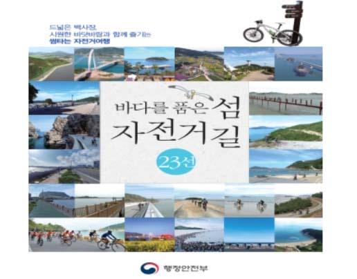 '바다를 품은 섬 자전거길' 홍보책자 표지