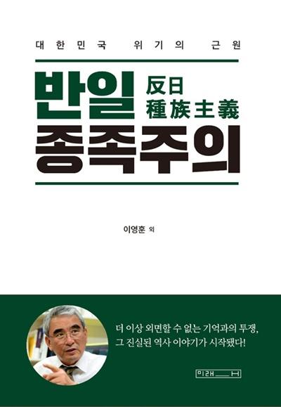 '반일 종족주의' 책표지.