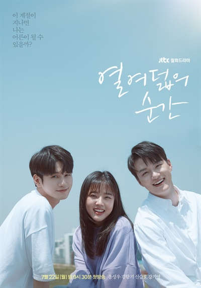JTBC <열여덟의 순간> 공식 포스터.