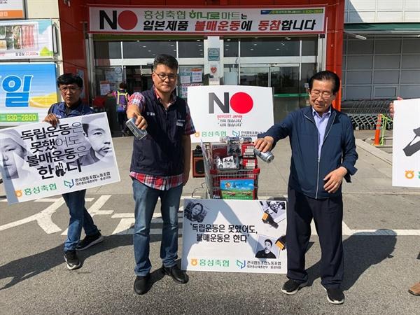 홍성축협은 지난 6일 하나로마트에서 이대영 조합장을 비롯해 전국협동조합노동조합 대전·충남 세종본부 도성훈 본부장과 직원들이 참석한 가운데, 매장 내 일본 제품 철수와 함께 불매운동 성명을 발표했다.