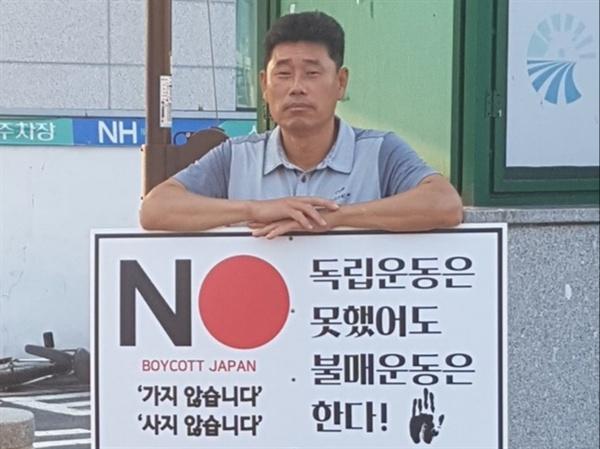 홍성의 한 시민은 지난 3일부터 홍성농협 하나로마트 앞 사거리에서? 1인 시위를 벌이고 있다. 이 시민은 매일 오후 6시부터 8시까지 두 시간 동안  'NO, BOYCOTT JAPAN', '독립운동은 못 했어도 불매운동은 한다'라는 손팻말을 들고 아베 정권을 규탄했다.