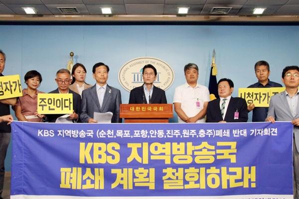 KBS 지역국 7곳 폐지 반대 정의당 윤소하 원내대표와 전남지역 시민단체회원들은 7일 오후 국회 정론관에서 기자회견을 갖고 있다