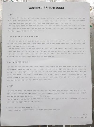서울대에 붙은 '조국 환영' 대자보.