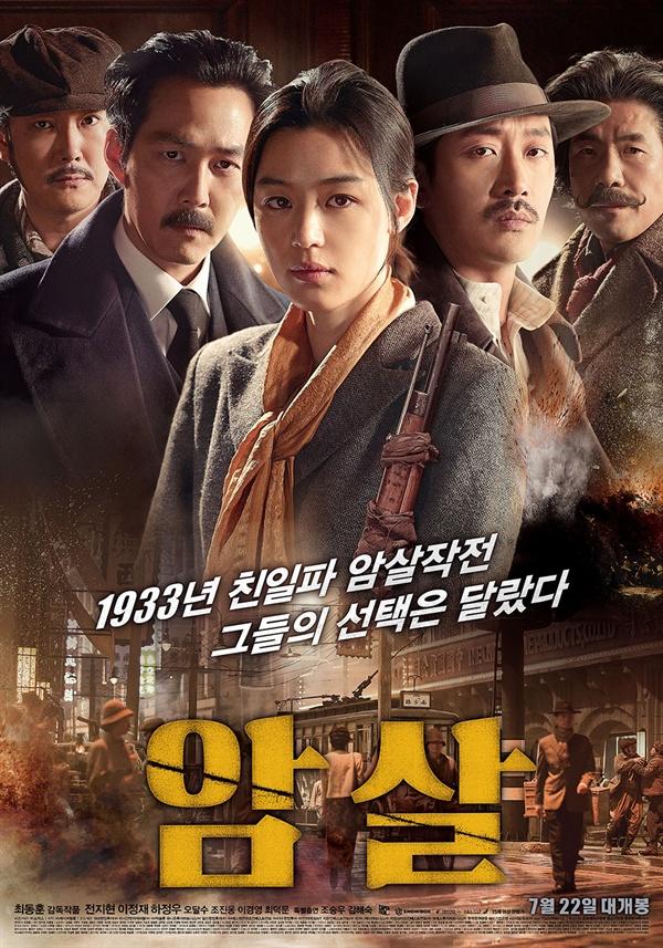 영화 <암살> 포스터