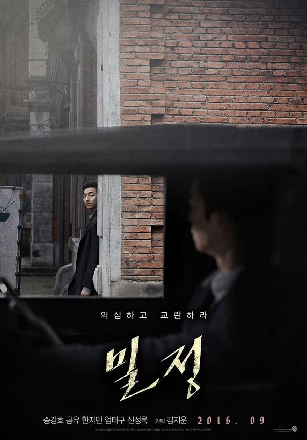 영화 <밀정> 포스터
