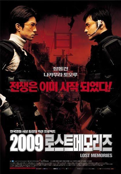 영화 < 2009 로스트 메모리즈 > 포스터