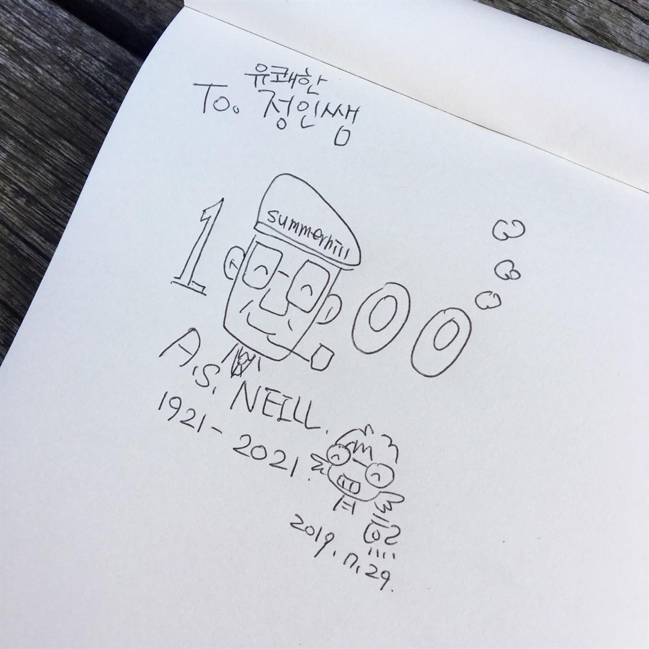 함께 참가한 김준희(만화가) 선생님이 그려준 써머힐 100주년 기념 싸인. 닐 캐릭터 탄생.