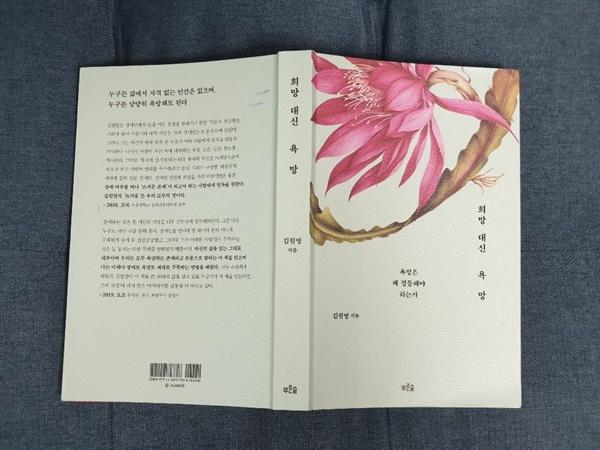 김원영 저, <희망 대신 욕망> (푸른숲, 2019)