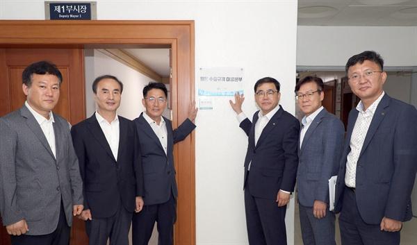 창원시는 8일 제1부시장실에서 '일본수출규제 대응본부' 현판식을 가졌다.