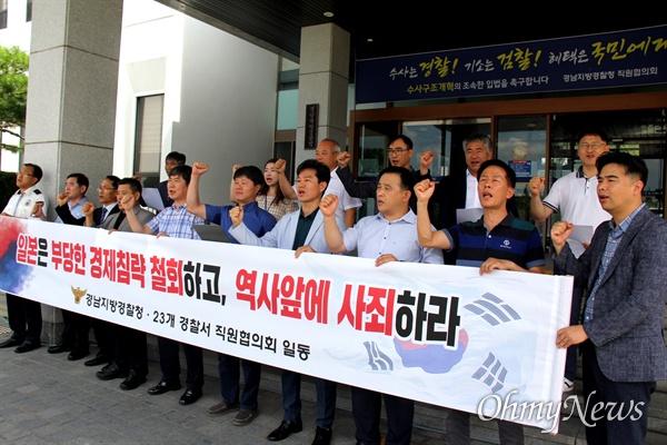 경남지방경찰청과 23개 경찰서의 직원협의회(회장 류근창)는 8일 오전 경남경찰청 현관 앞에서 기자회견을 열었다.