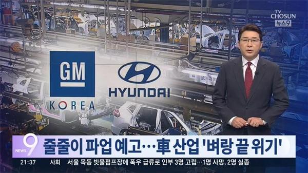 현대차노조 파업이 자동차산업 발목 잡는다고 보도한 TV조선(7/31)
