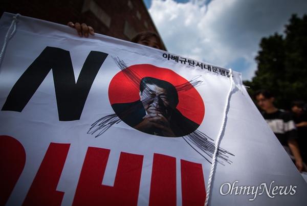 아베규탄서대문행동에 속한 서대문구 주민들이 8일 오후 서울 서대문형무소역사관 앞에서 경제보복을 가한 일본 아베 정부를 규탄하고 일본의 사과를 촉구하는 'NO아베' 현수막 거리 조성하겠다는 입장을 밝히고 있다.